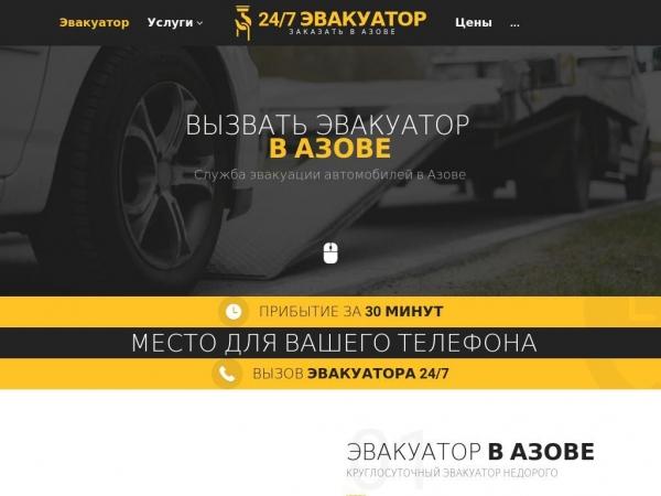 azov.glavtrak.ru
