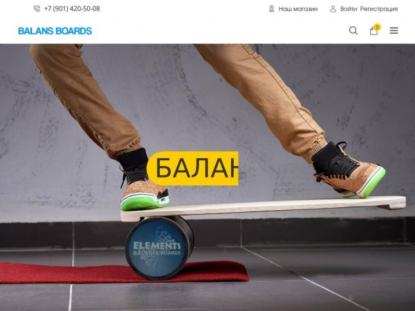 balansboards.ru