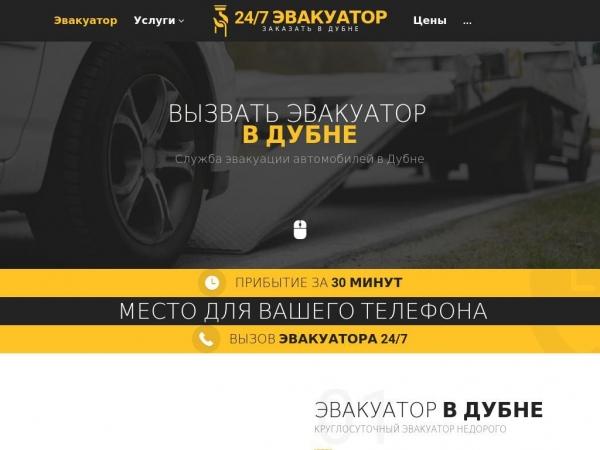 dubna.glavtrak.ru