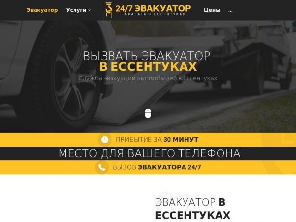 essentuki.glavtrak.ru