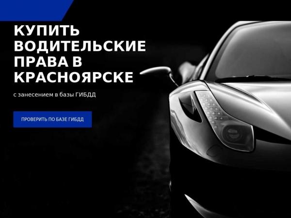 krasnoyarsk.sam-poehal.com