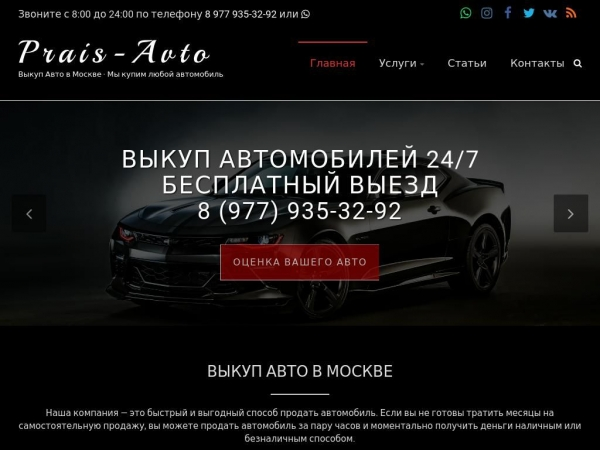 prais-avto.ru