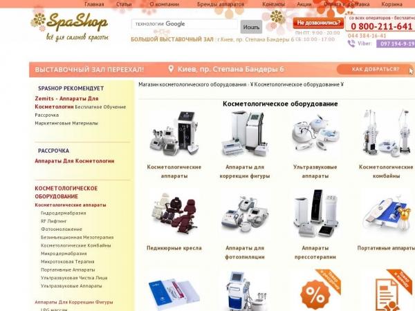 spashop.com.ua