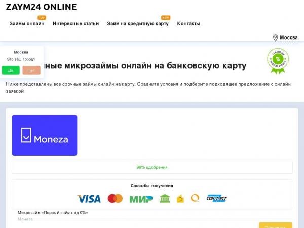 zaym24-online.ru