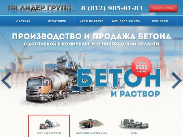 kommunar.beton-titan-spb.ru