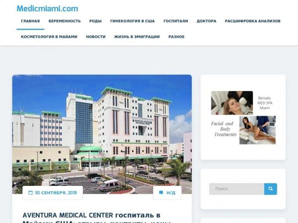 medicmiami.com